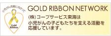 ゴールドリボン